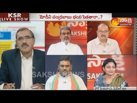 KSR Live Show: చంద్రబాబు సంచలన వ్యాఖ్యలు.. బీజేపీకి భయపడం.. - 6th June 2018