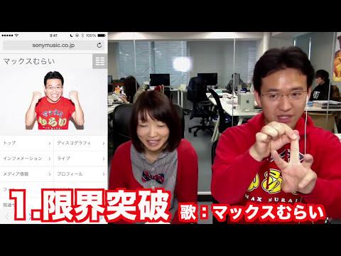 【12/24】マックスむらいCDデビュー!「限界突破」発売決定!
