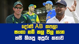 Dhoni, Hussey talking about the team named AB Kapala Sanga