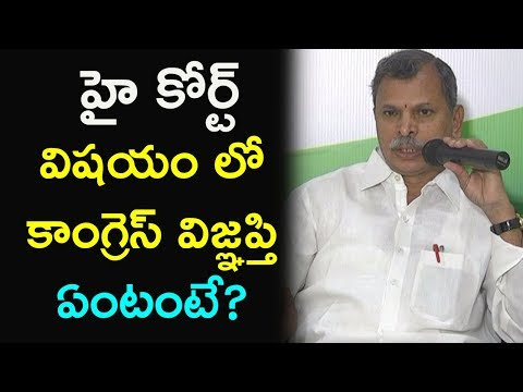 Congress Leader Thulasi Reddy Comments On High Court Division | Latest Political News | Indiontvnews