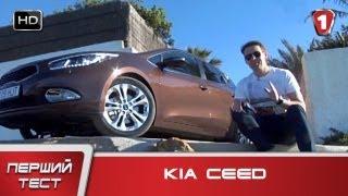 """Kia Ceed. """"Первый тест"""" в HD."""