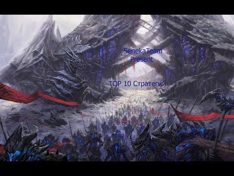 ТОП - 10 [Лучших стратегий]