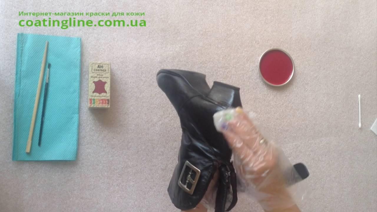 Как в домашних условиях перекрасить обувь 754