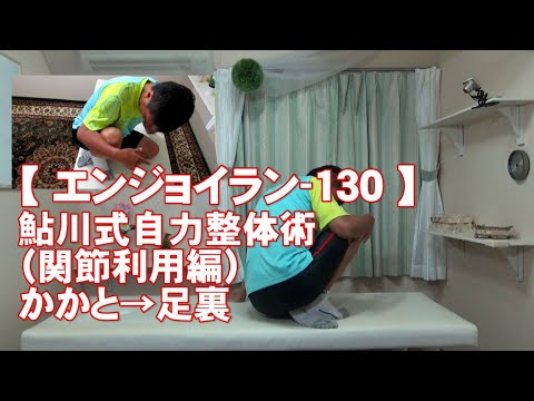 #130 かかと→足裏/鮎川式自力整体術(関節利用編)・身体ケア【エンジョイラン】