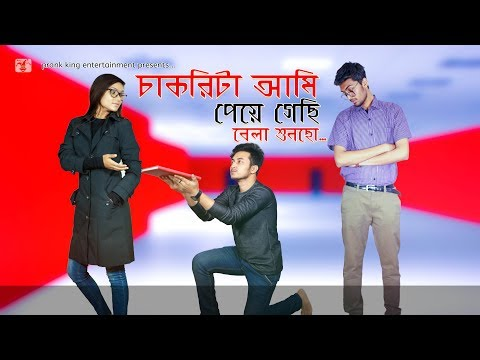 Chakrita Ami Peye Gechi Bela Suncho | Dhaka Guys | Job Business | Prank King Entertainment