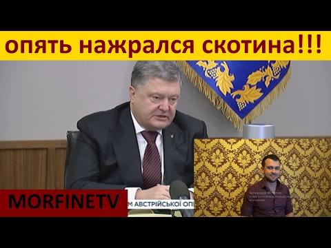 Порошенко опять в похмелье 2017 . Poroshenko alcoholic