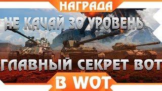 НЕ ДОСТИГАЙ 30 УРОВНЯ В ЛИНИИ ФРОНТА! СЕКРЕТ ГЛАВНОЙ НАГРАДЫ ЛФ! УЗНАЙ КАК ВЫИГРАТЬ world of tanks
