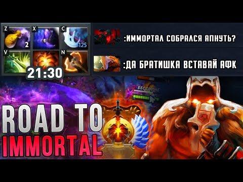 ROAD TO IMMORTAL #1 - ДЖАГЕР НЕ ОТПУСКАЕТ