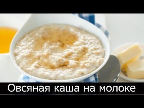 Геркулесовая каша на молоке рецепт с пошагово