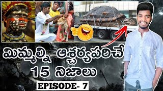 Top 15 interesting and Unknown facts in telugu||TELUGU FACTS||TELUGU BADI FACTS||EPISODE -7