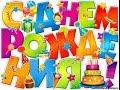 Поздравление ПАПЕ с Днем Рождения mp3