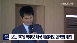 오는 30일 학부모 대상 대입제도 설명회 개최