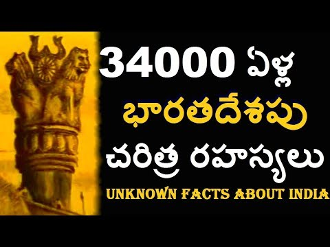 Mind Blowing Facts About INDIA In Telugu/unknown Facts About India In telugu/Indian History telugu