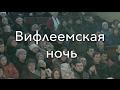 Вифлеемская ночь Ансамбль Е Н Пушкова 14 из 17 mp3