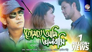 Kazi Shuvo, Babli - Tomay Ami Valobashi | Eid Exclusive | New Bangla Music Video 2017 | Soundtek