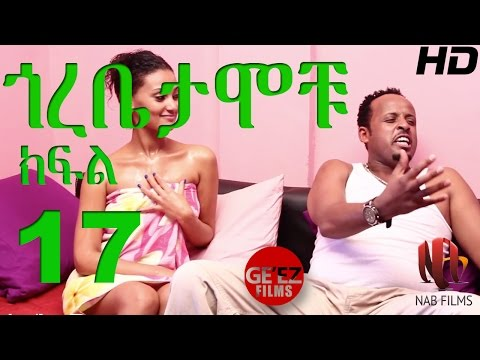 Gorebetamochu - Season 1, Episode 17 (Ethiopian Drama)