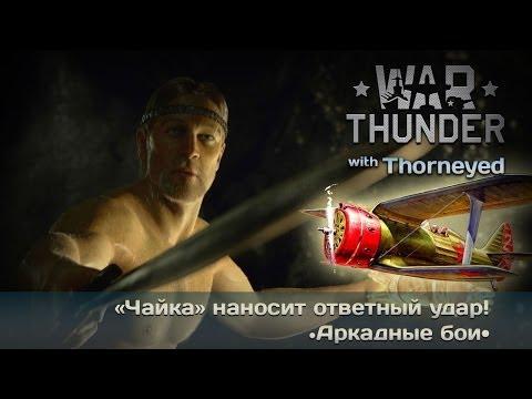 War Thunder | «Чайка» наносит ответный удар!