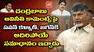 AP CM Chandrababu Warns Pawan Kalyan, YCP Jagan Over TDP and Chandrababu Corruption Comments