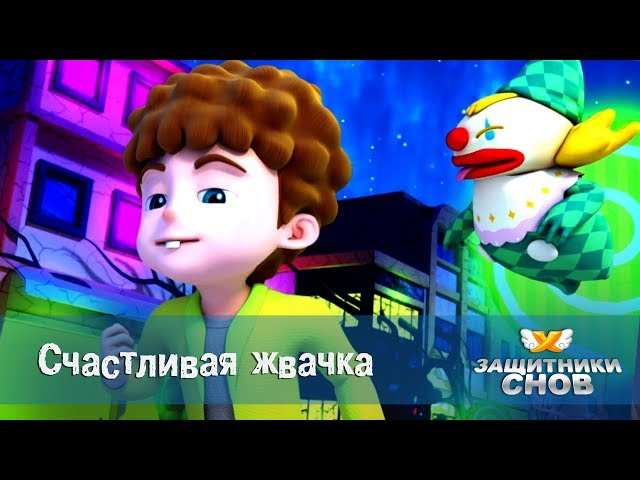 Защитники снов - Счастливая жвачка. Анимационный сериал для детей. Серия 42