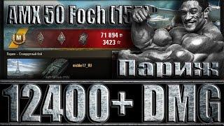 AMX 50 Foch (155) МАКСИМАЛЬНЫЙ УРОН В World of Tanks. Карта ПАРИЖ - лучший бой (AMX 50) Foch 155 WoT