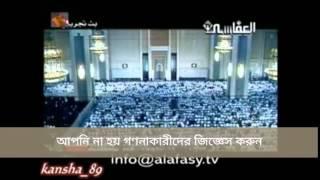 Al-Mu'minun - Mishary Rashid Alafasy crying - Great Emotional Recitation with BANGLA subtitle
