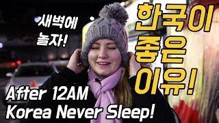 한국에서 12시 이후 새벽에 놀기!! 정말 못 하는게 없네! [외국인코리아]
