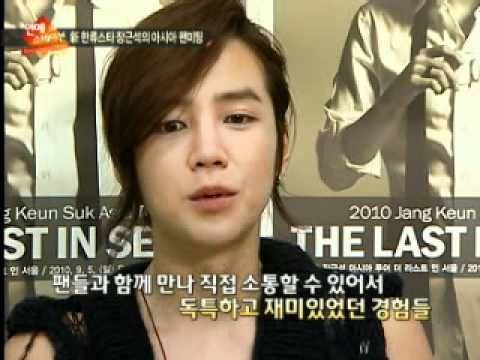 Jang Keun Suk   Interview