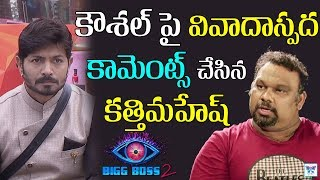 Katti Mahesh Comments On Kaushal Bigg Boss | Bad News To Kaushal Army | Telugu Bigg Boss 2 Updates