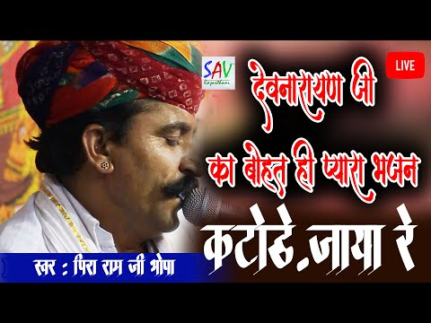 Katedo Jayare || Marwadi Desi Bhajan || Peera Ram Ji Bopa & Party video