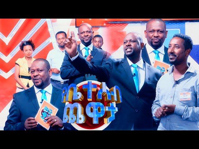 Yebeteseb Chewata Season 5 EP 13