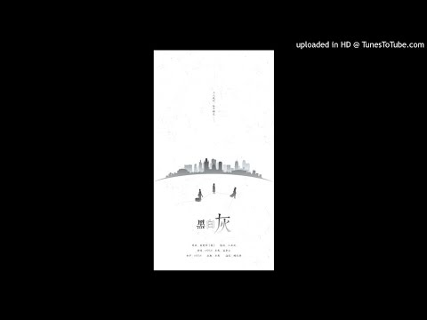 download lagu 黑白灰 By HITA X 吾恩 X 溫崇正 gratis