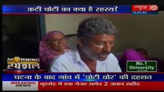 Delhi-NCR में 'चोटी चोर' की दहशत