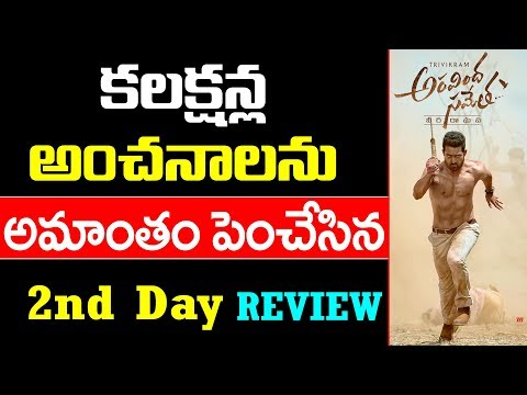 Aravinda Sametha 2nd Day Review | Jr NTR | Trivikram | Pooja Hegde | Telugu Latest 2018 Movie