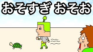 【アニメ】おそすぎ おそお