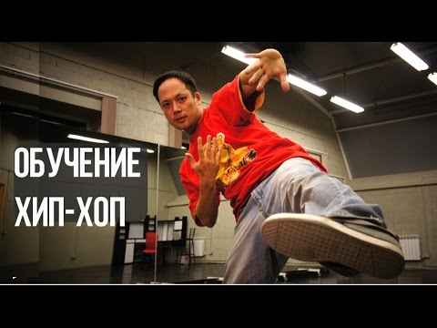 Как научиться танцевать хип-хоп: обучение (теория + практика). Уроки хип-хопа онлайн