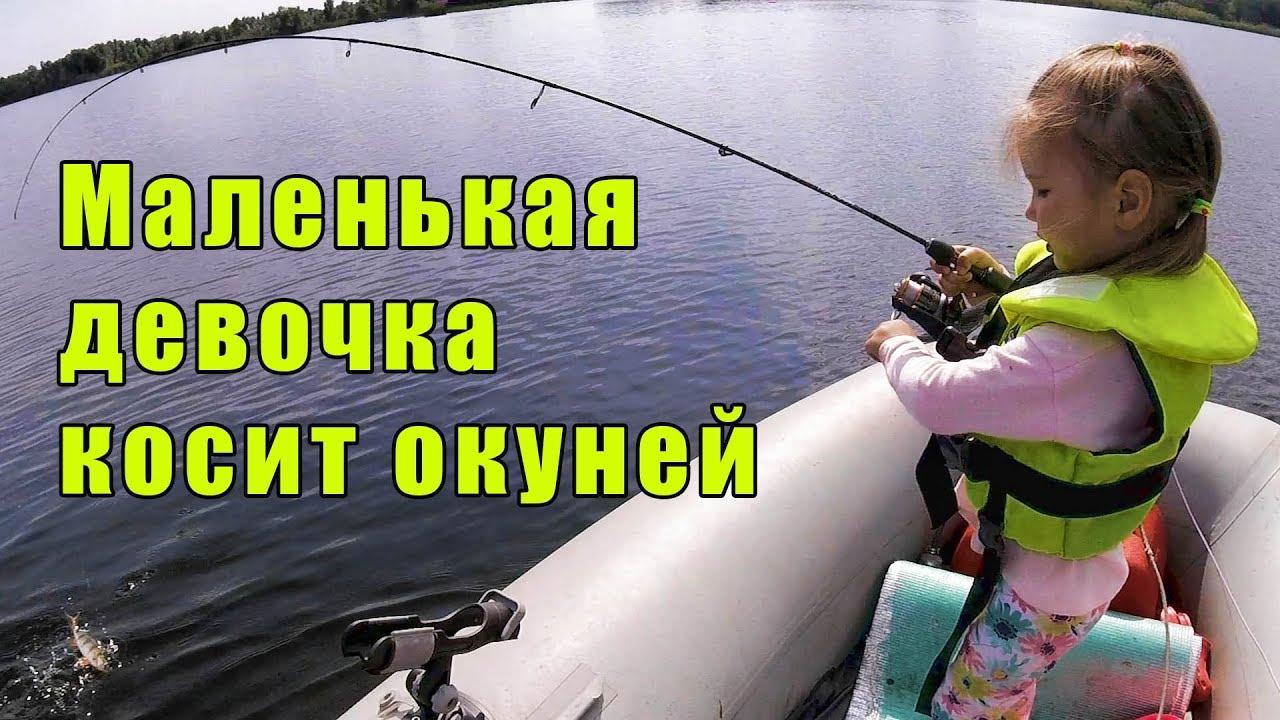 Маленькая девочка косит рыбу...bogomaz05