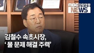 R)김철수 속초시장, '물 문제 해결 주력'