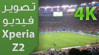 تصوير 4K خلال مباراة في كأس العالم 2014 بإستخدام الإكسبيريا زي 2
