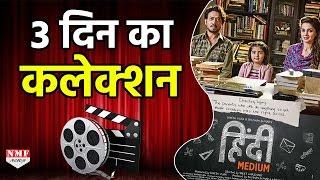 लो आ गया Irrfan Khan की Film 'Hindi Medium' का Weekend Collection