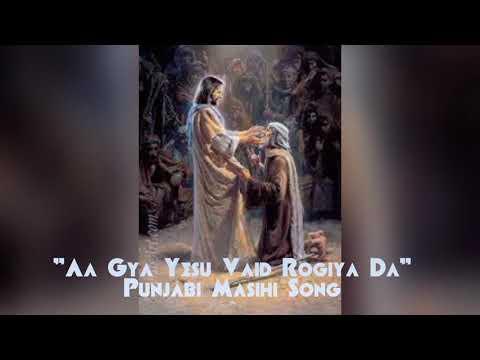 Aa Gya Yesu Vaid Rogiya Da || Punjabi Masihi Song