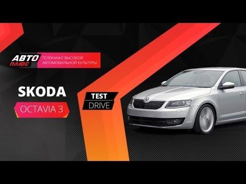 Большой обзор Skoda Octavia 3 (2013)