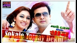 Sokale Tomay Dekhi HD Song My Name Is Khan Bangla Movie