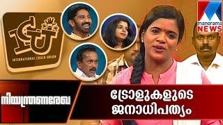 Democracy of trolling  | Manorama News | Niyanthrana Rekha