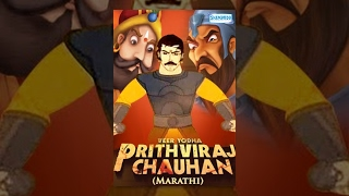 Veer Yodha Prithviraj Chauhan - Animated Marathi Movie With English Subtitles