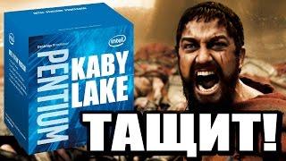 Kaby Lake все-таки нужен?