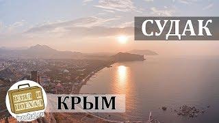 Судак, Крым. Коротко о курорте. Пляж, Санаторий, Аквапарк