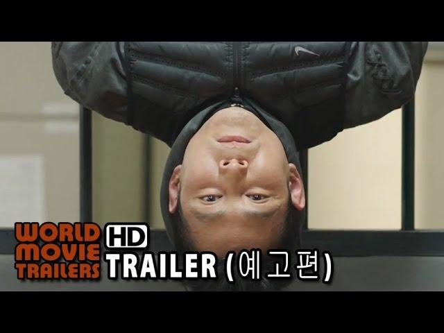 빅매치 2차 예고편 Big Match Trailer #2 (2014) HD