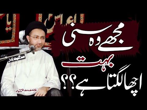 Mujhy Wo Sunni Bohot Acha Lagta Hay.. | Maulana Syed Shahenshah Hussain Naqvi | 4K