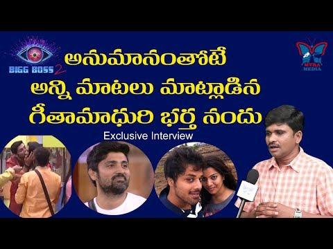 అనుమానంతోనే అన్ని మాటలు మాట్లాడిన గీతామాధురి భర్త నందు ||  Telugu  BiggBoss 2 Updates || Myra Media