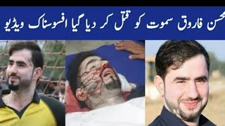 'Mohsin Farooq Samoot ka Qatal Shooting Volleyball player _ Murder of Mohsin Sam